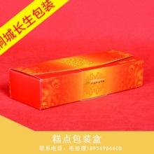 糕点包装盒酥饼礼品盒传统手工糕点年货礼盒通用食品包装盒批发