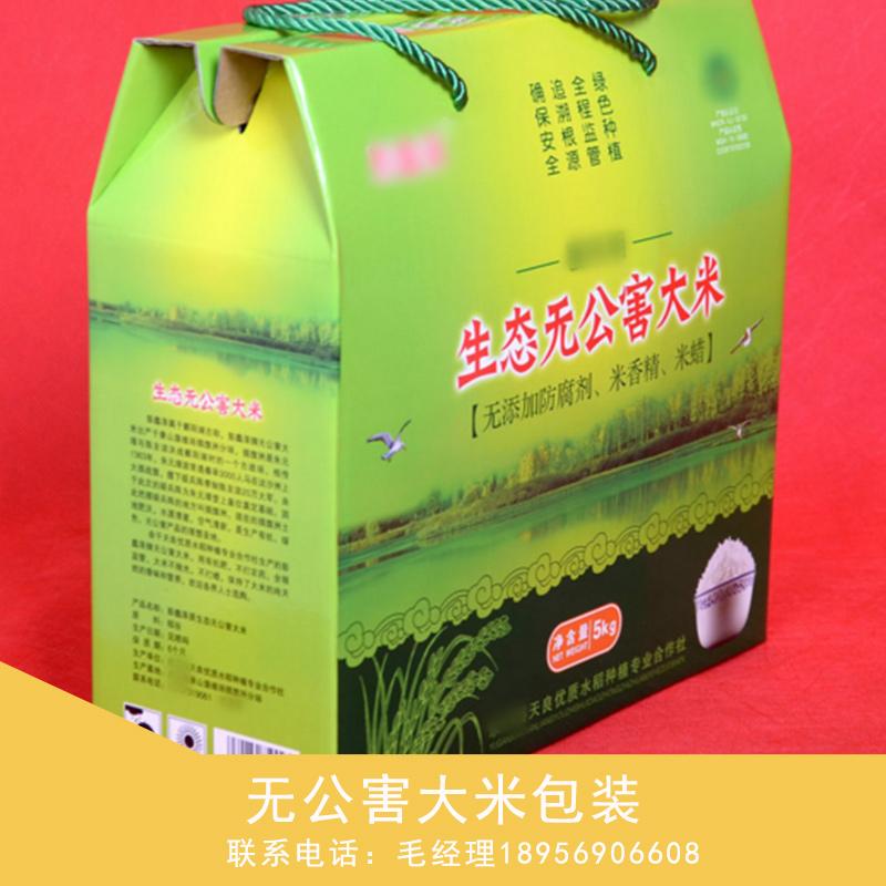 无公害大米包装礼品纸盒高档高硬度通用包装纸箱 定制批发