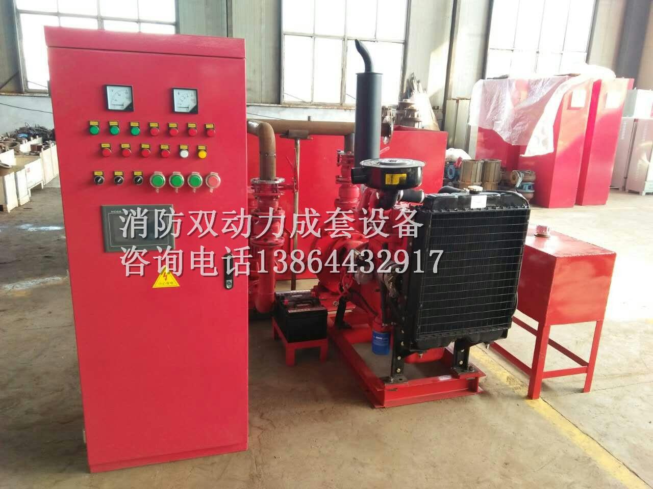 消防双动力给水设备SDC4/15 消防双动力给水设备CCCF合格产品