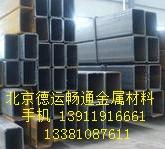建筑幕墙材料镀锌方矩管专业批发商,北京幕墙材料首选北京德运畅通金属材料有限公司