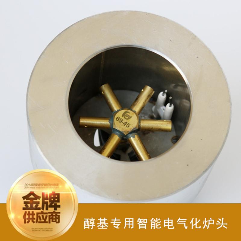 广州醇基专用智能电气化炉头 醇基燃料风式降温耐高温电控气化炉头