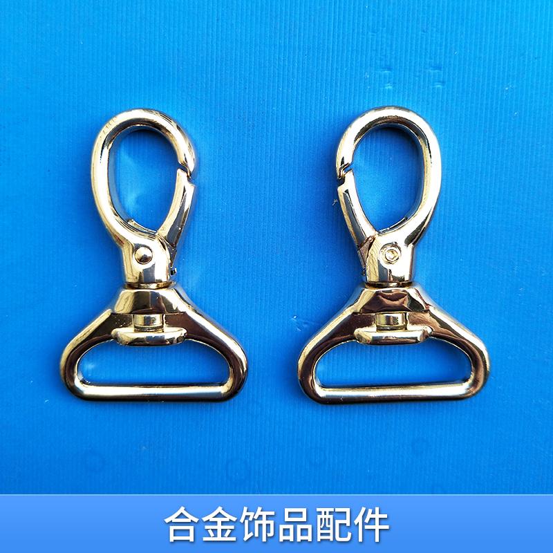 深圳合金饰品配件产品批发 锌合金压铸挂饰合金钥匙扣厂家定制