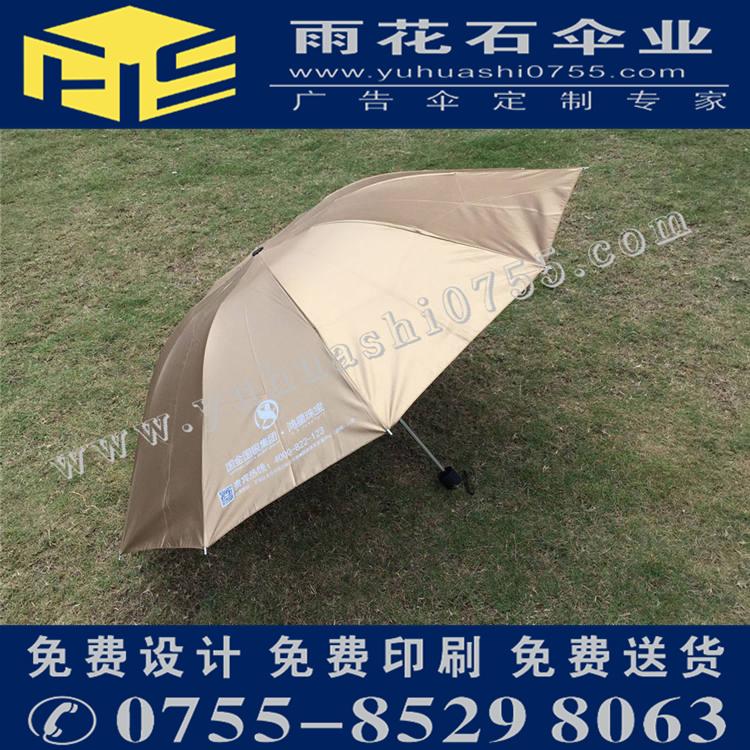 广告雨伞图片/广告雨伞样板图 (3)