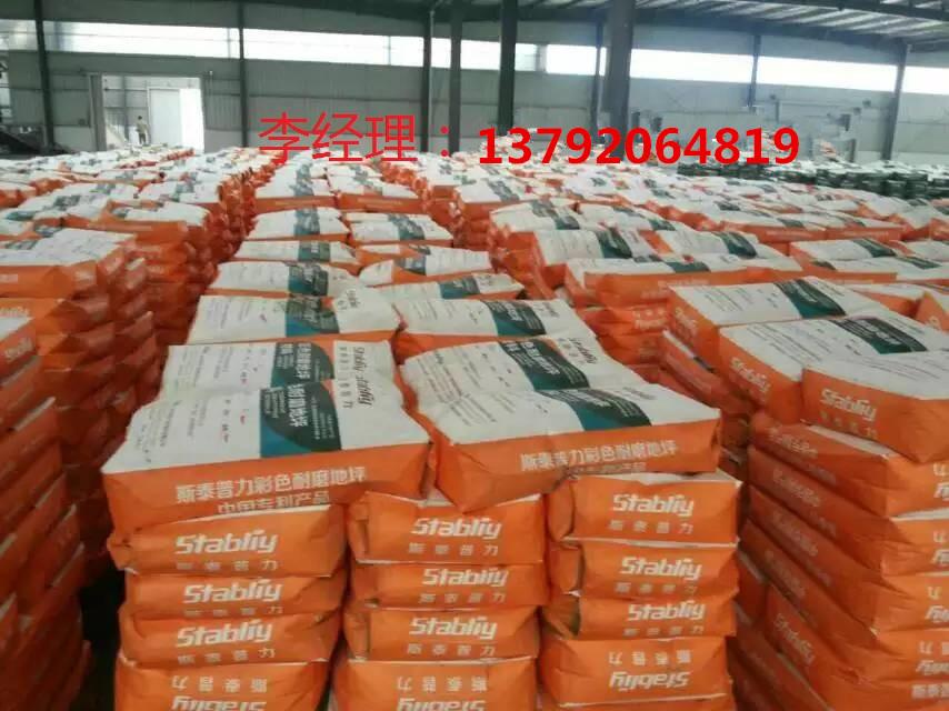 烟台金刚砂耐磨地坪使用20年以上没问题 烟台耐磨金刚砂一平米价格