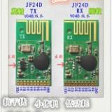 无线遥控模块 无线收发模块 无线模块 JF24D-TX/RX 无线遥控模块JF24D-TX/R