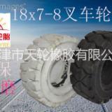 18x7-8叉车实心轮胎 电瓶叉车轮胎