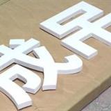 厂家PVC字制作 广州PVC字价格  广西PVC字报价