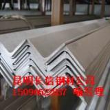 昆明国标非标角钢价格、角钢实时报价15096622837 昆明角钢价格
