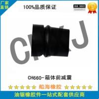 安徽厂家直销MS660箱体前减震 油锯橡胶件 园林工具密封件配件