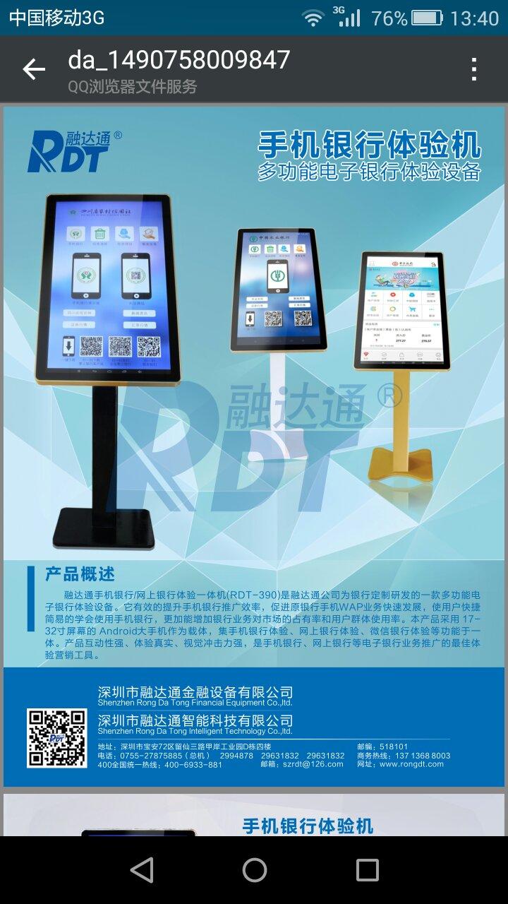 手机银行体验机 手机银行体验机RDT 手机银行体验机RDT-390 手机银行体验机 RDT-390