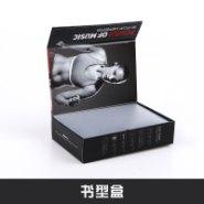 书型包装盒图片