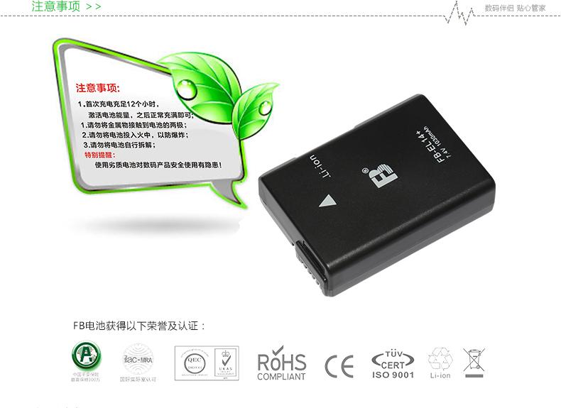 沣标EL14尼康D5300D5500D3100 单反相机电池沣标FB-EL14单反相机电池