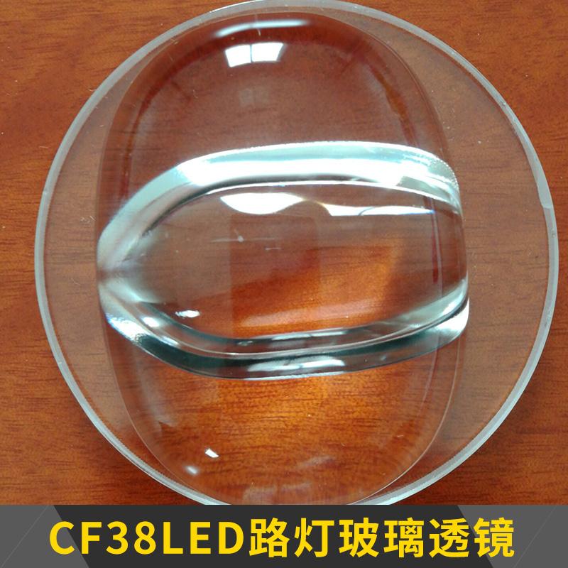 CF38LED路灯玻璃透镜照明灯具高硼硅玻璃光学透镜厂家直销