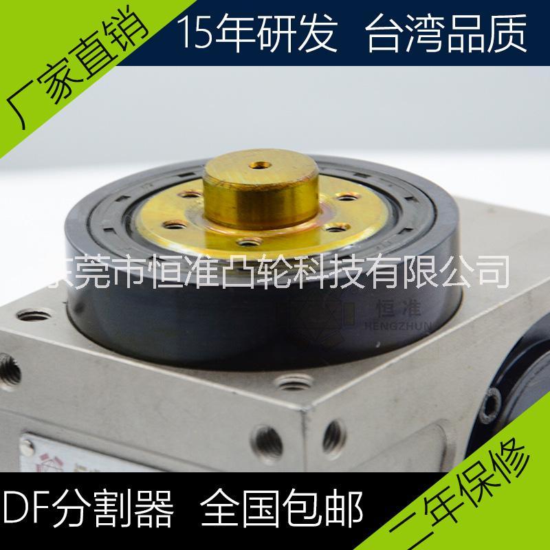 厂家直销70DF凸轮分割器压力机械分割器深圳凸轮分割器15年研发二年保修 70DF分割器