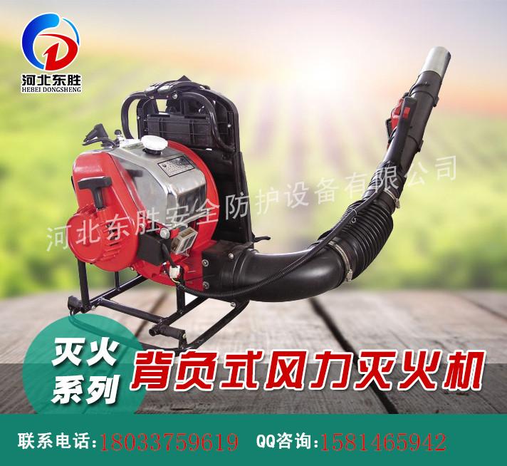 森林救火工具-风力灭火机