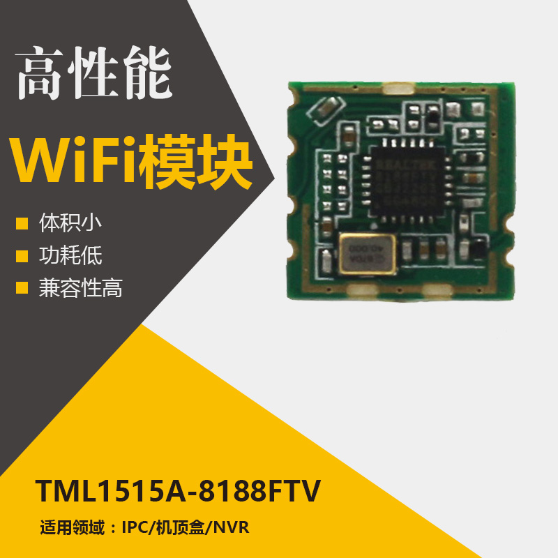 RTL8188FTV模块开发 RTL8188ftvwifi模块价格
