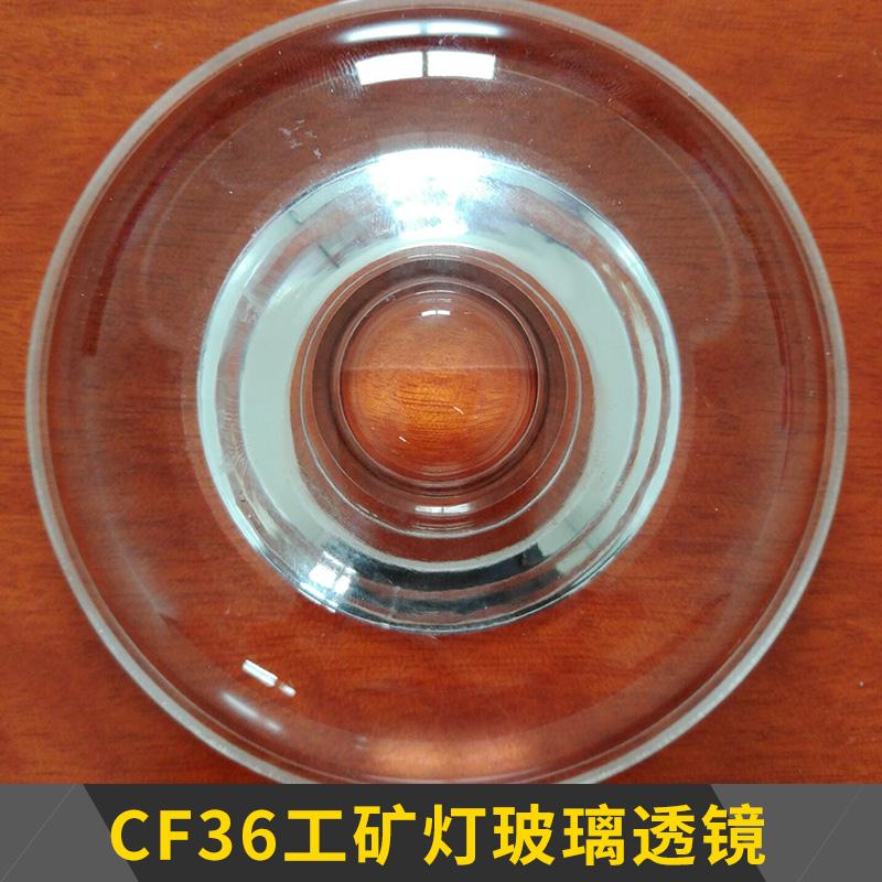 CF36工矿灯玻璃透镜 工业灯具投光灯、泛光灯高硼硅光学透镜