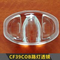 CF39COB路灯透镜 隧道灯、庭院灯高透光率高硼硅玻璃光学透镜