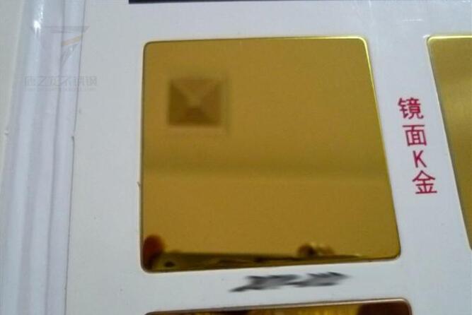供应彩色不锈钢8K镜面板