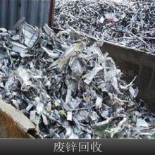 废锌回收物资回收库存五金/工其他废金属配件价格实惠废锌回收厂家直销图片
