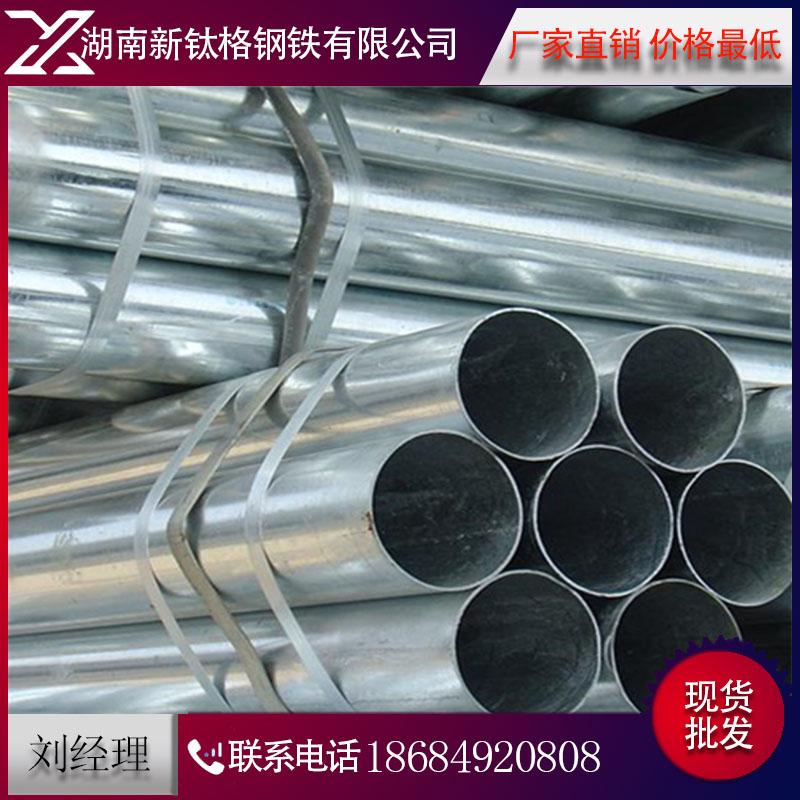 q235镀锌管  湖南热镀锌管dn150  湖南热镀锌管dn150 现货销售