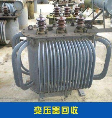 变压器回收图片/变压器回收样板图 (3)