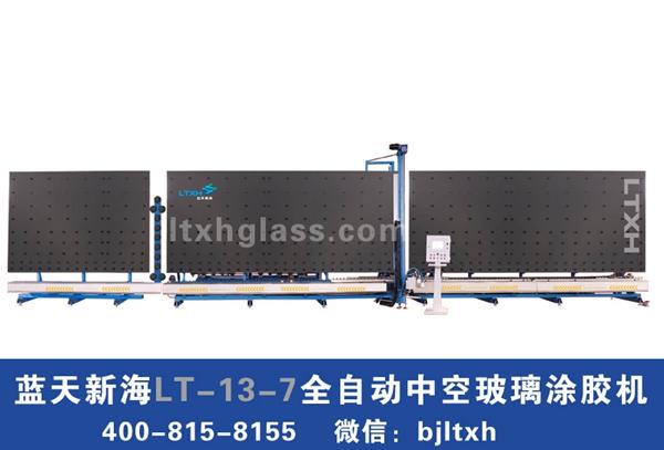 蓝天新海LT-13-7中空玻璃全自动涂胶机丨中空玻璃生产线 北京中空玻璃全自动涂胶机