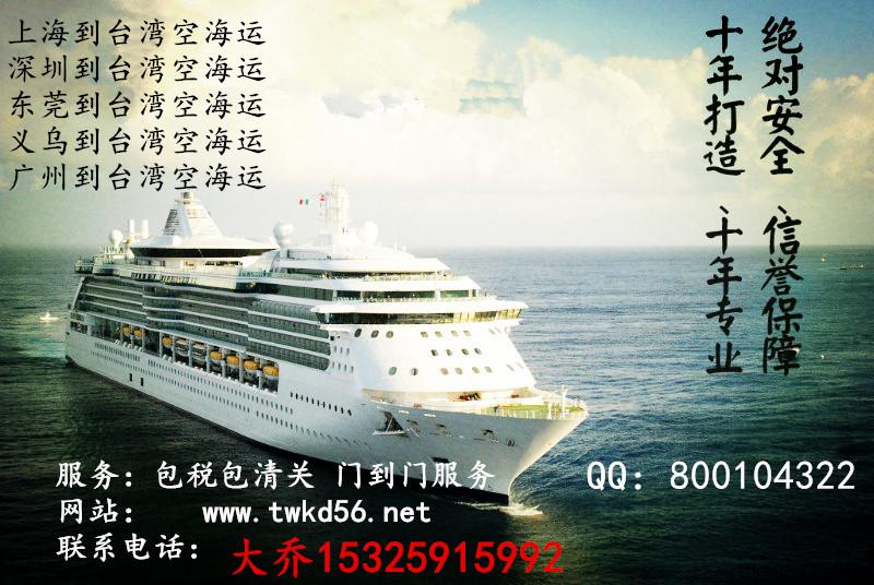 台湾快递图片