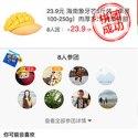 微团购 微拼团 微信营销图片