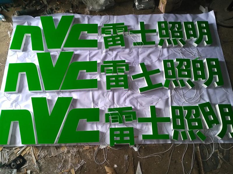 led发光字。树脂发光字,树脂字厂家,北京树脂发光字供应加工厂