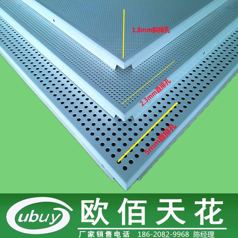 铝合金微孔吸音天花板—铝扣板—欧佰品牌吸音天花板