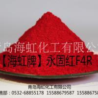 有机颜料海虹永固红F4R