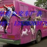 昆明公交车车内广告公交视频