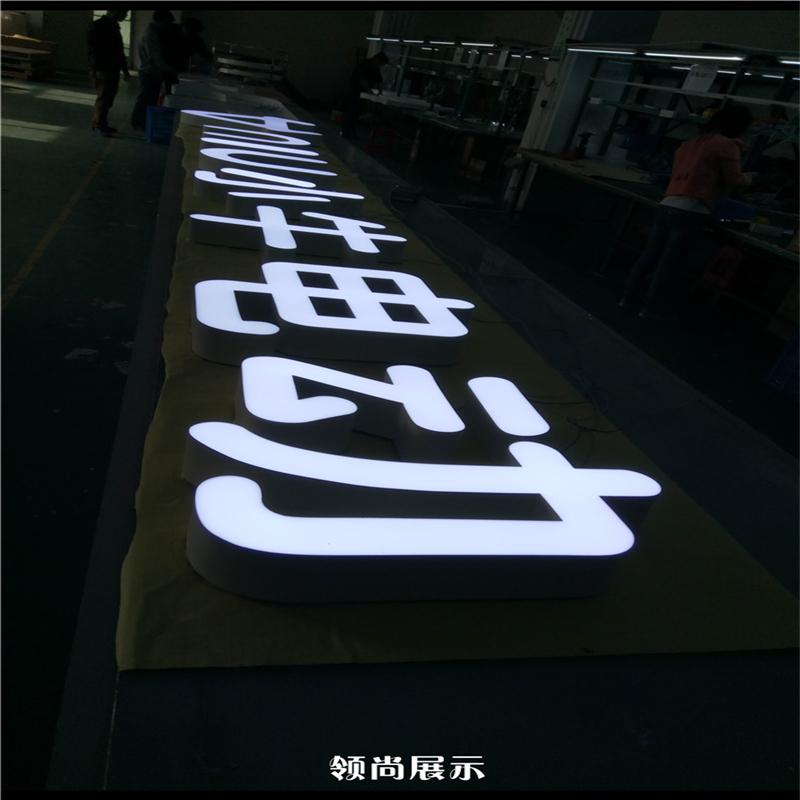 双面发光字 led发光字 液态亚克力发光字 树脂发光字 定制价格