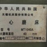 无心磨床MT1040A无锡机床厂05年安装未用