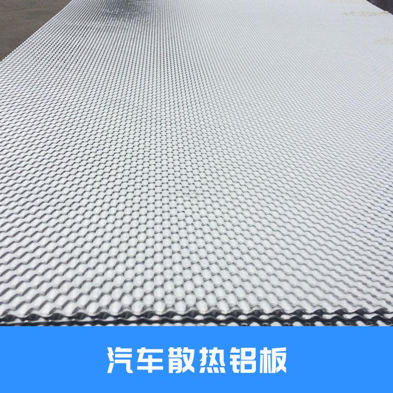 汽车散热铝板铝及铝合金材金属板网桔皮纹花纹铝板价格实惠汽车散热