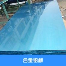合金铝板出售机械零件加工模具制造铝及铝合金材价格实惠合金铝板厂家供应