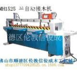木工机械接木机定制生产木工机械接木机广东佛山木工机械接木机