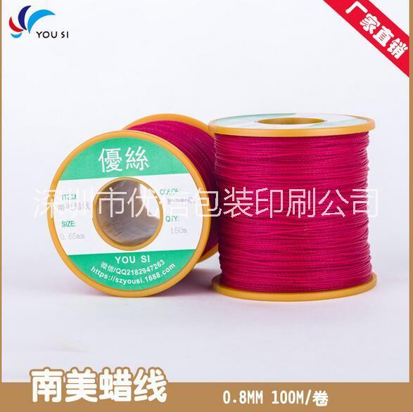 红色0.45南美蜡线专业生产红色0.45南美深圳红色0.45南美蜡线