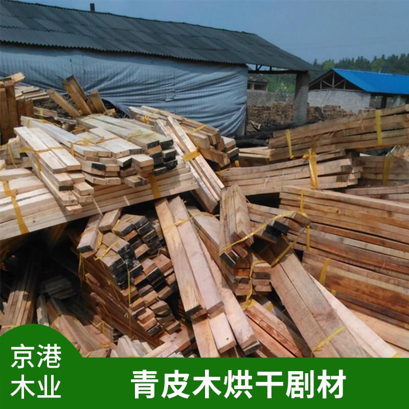 宜春大型木材加工企业青皮木烘干剧材天然实木烘干木板材加工销售