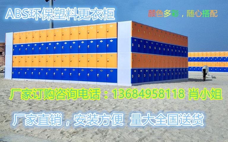 北京洗浴中心更衣柜浴场澡堂储物柜防水防潮带锁塑料柜厂家大量现货供应