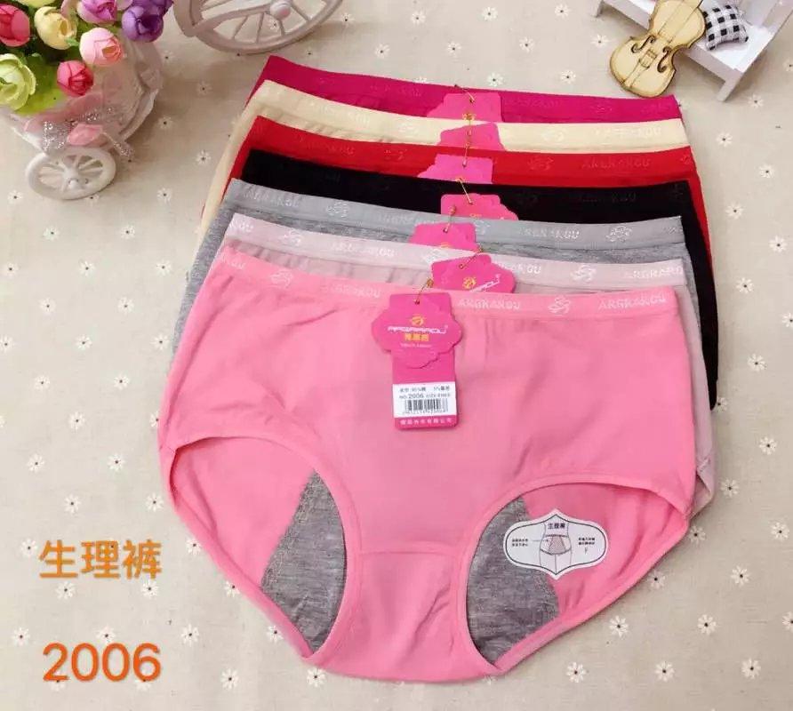 普宁雅嘉璐内裤纯棉生理裤2006销售