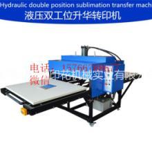 升华热转印烫画机、广州烫画机 液压升华转印机