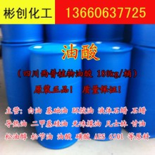 供应油酸供应磺酸 西普磺酸 国产 进口 高品质 优势产品 高纯度