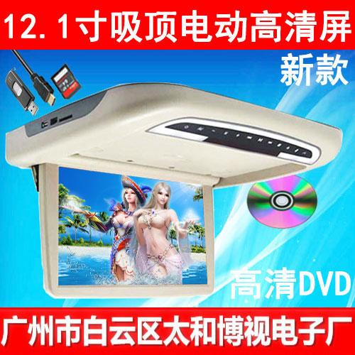 车载吸顶显示器图片/车载吸顶显示器样板图 (1)