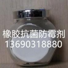 橡胶抗菌防霉剂
