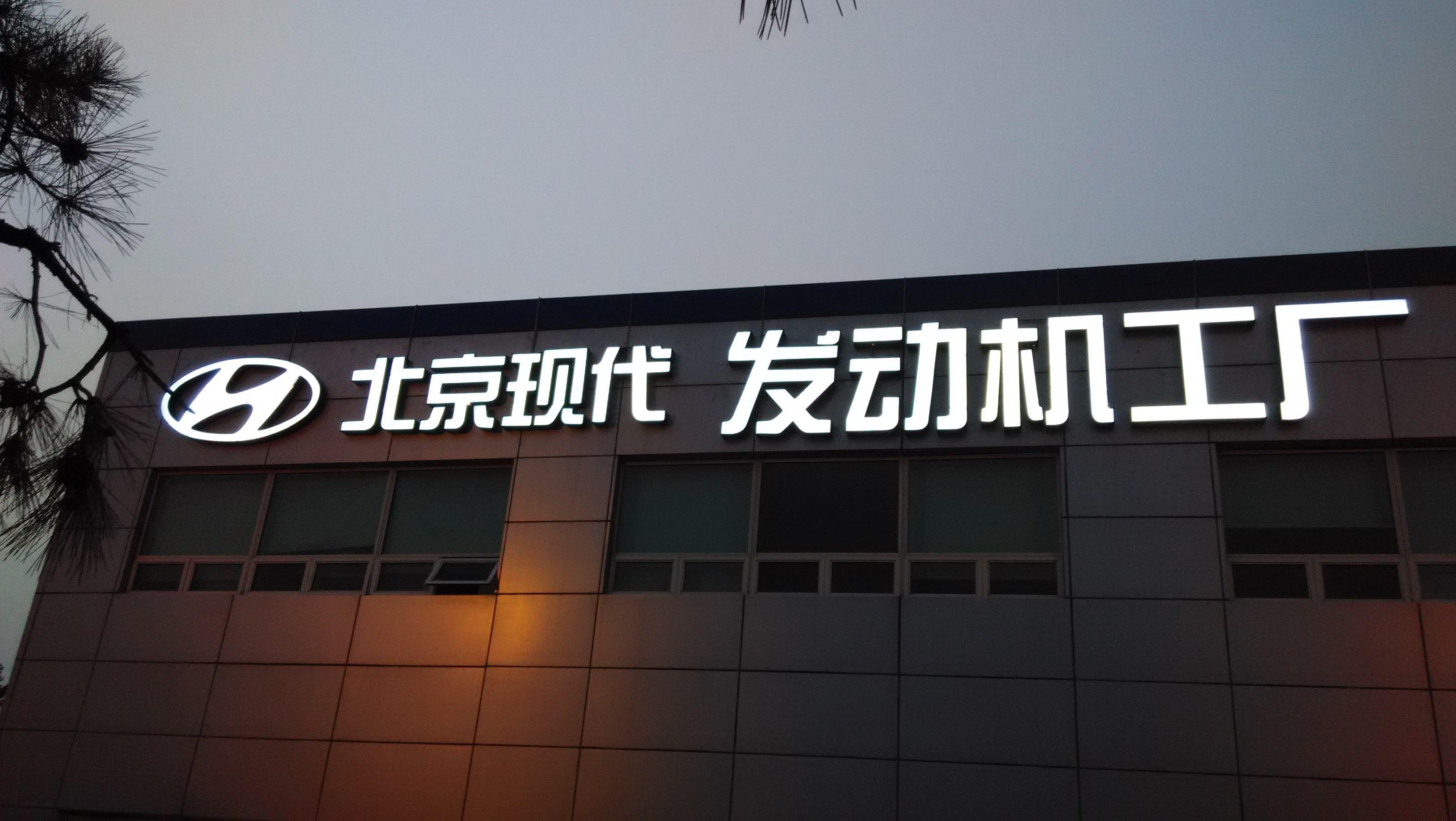 北京LED发光字订做报价图片