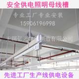 供应HGT服装厂专用配电母线槽