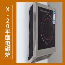 商用X-20平面電磁爐不銹鋼磁控開關電磁平面臺式價格實惠廠家直銷圖片