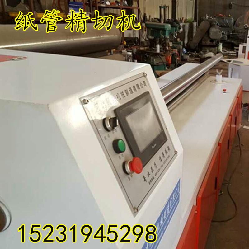河北纸管分切机厂家 提供优质纸管精切机